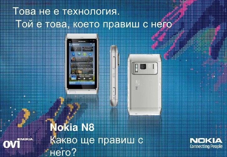 Това не е технология.  Той е това, което правиш с него<br />Nokia N8  <br />Какво ще правиш с него?<br />