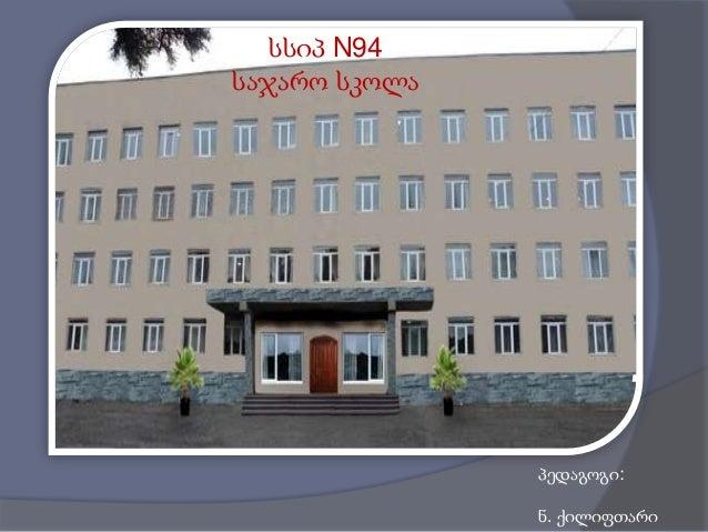 სსიპ N94 საჯარო სკოლა  პედაგოგი:  ნ. ქილიფთარი