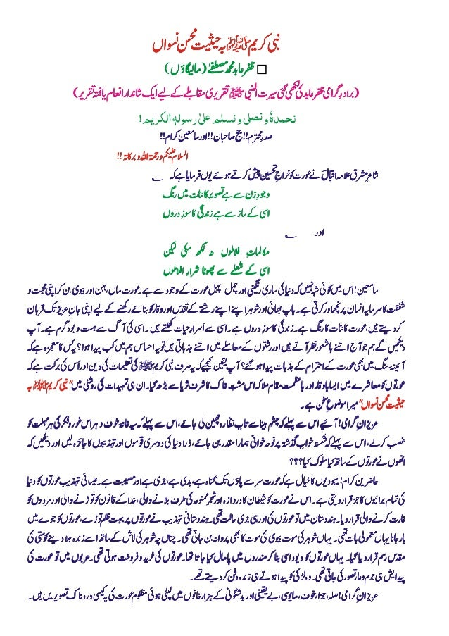 essay in urdu topic In pms urdu essay is included in urdu compulsory / how to write urdu essay | for students of competitive exams between different topics to write an essay.
