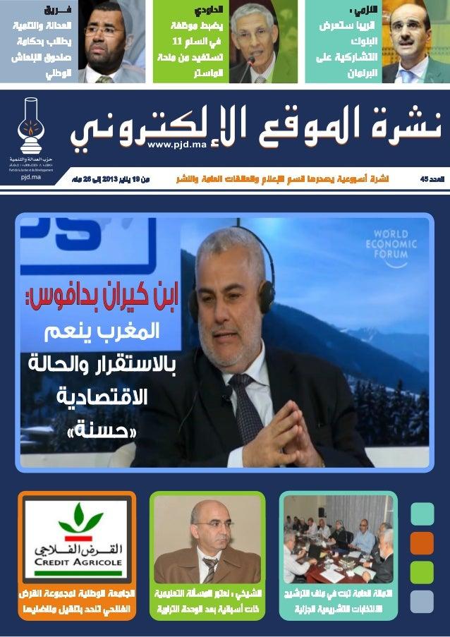 النشرة الأسبوعية للموقع الإلكتروني حزب العدالة والتنمية العدد 45