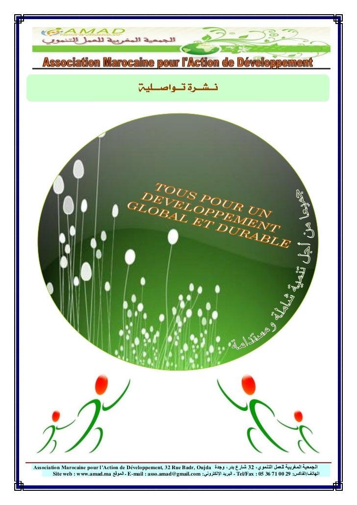 Association Marocaine pour l'Action de Développement, 32 Rue Badr, Oujda انجًؼٛخ انًغرثٛخ نهؼًم انزًُٕ٘، 23 شبرع ثذر، ٔجذ...