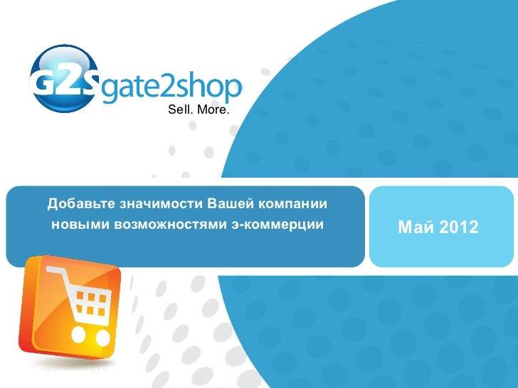 Sell. More.Добавьте значимости Вашей компанииновыми возможностями э-коммерции     Май 2012