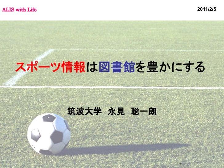 スポーツ情報は図書館を豊かにする Nagami