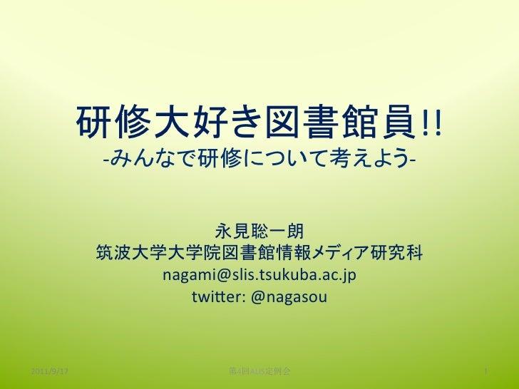研修大好き図書館員!! みんなで研修について考えよう- Nagami