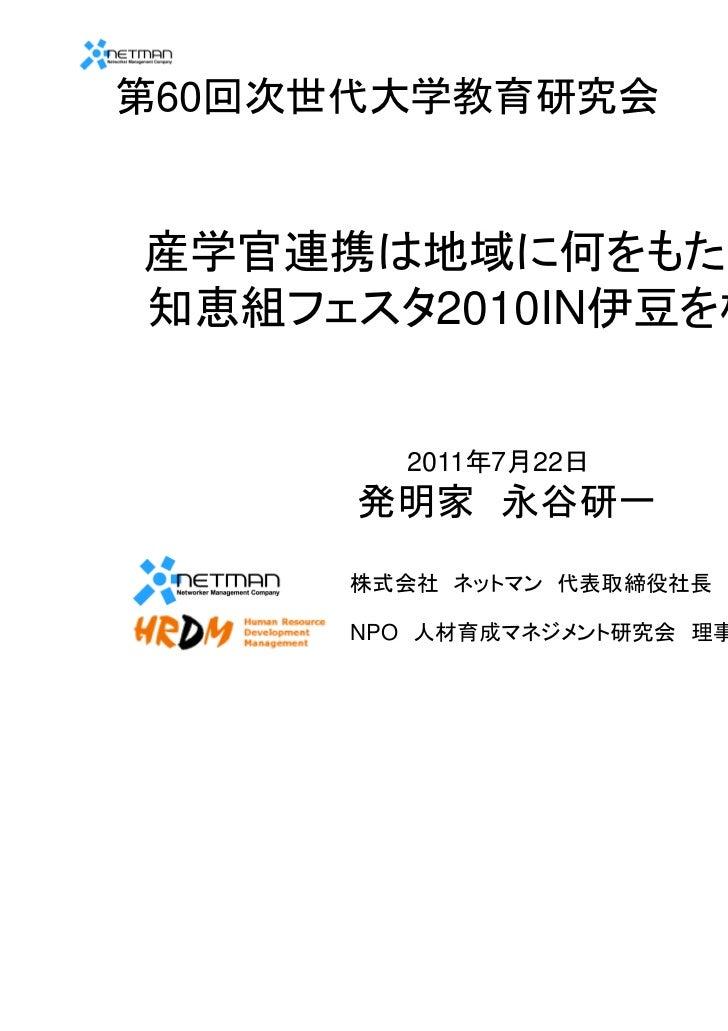 Nagaya 20110723