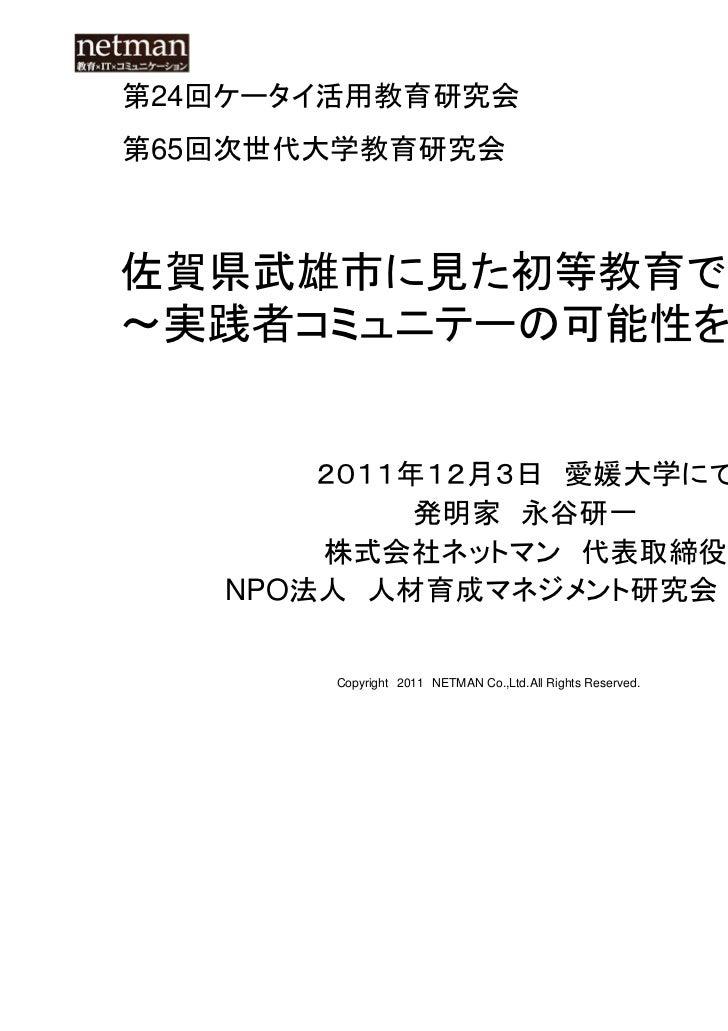 Nagaya 20111203