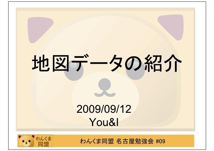 地図データの紹介     わんくま同盟 名古屋勉強会 #09