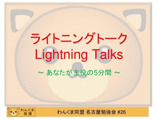 わんくま同盟 名古屋勉強会 #26 LT司会資料
