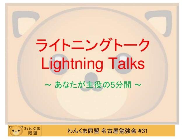わんくま同盟 名古屋勉強会 #31 LT司会資料
