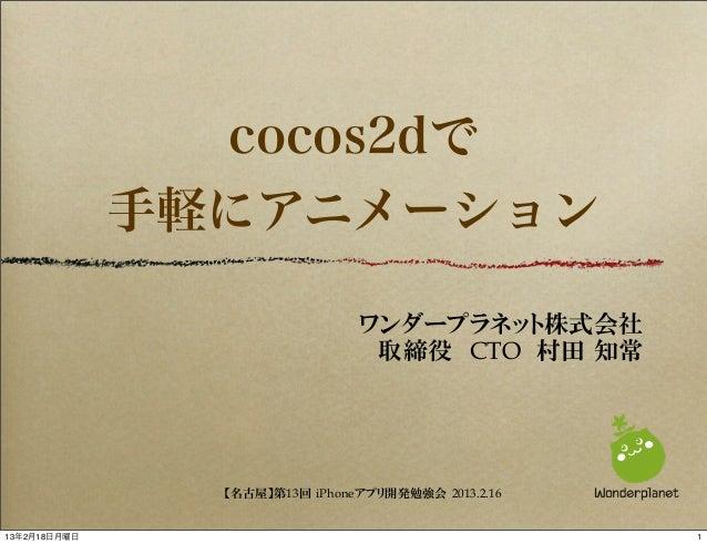 cocos2dで              手軽にアニメーション                                ワンダープラネット株式会社                                 取締役  CTO  ...