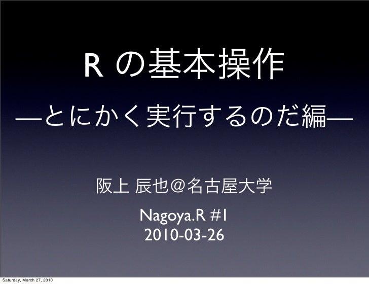 Nagoya.R #1 Part 1