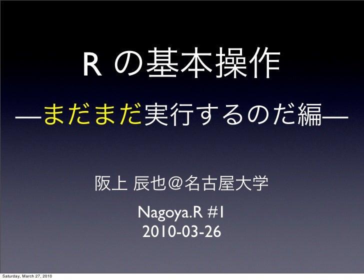 Nagoya.R #1 Part 2