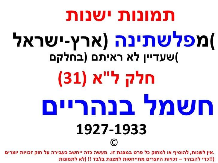 """תמונות ישנות מ פלשתינה   ( ארץ - ישראל ) שעדיין לא ראיתם  ( בחלקם ) חלק ל """" א  (31)  אין לשנות ,  להוסיף או למחוק כל ..."""
