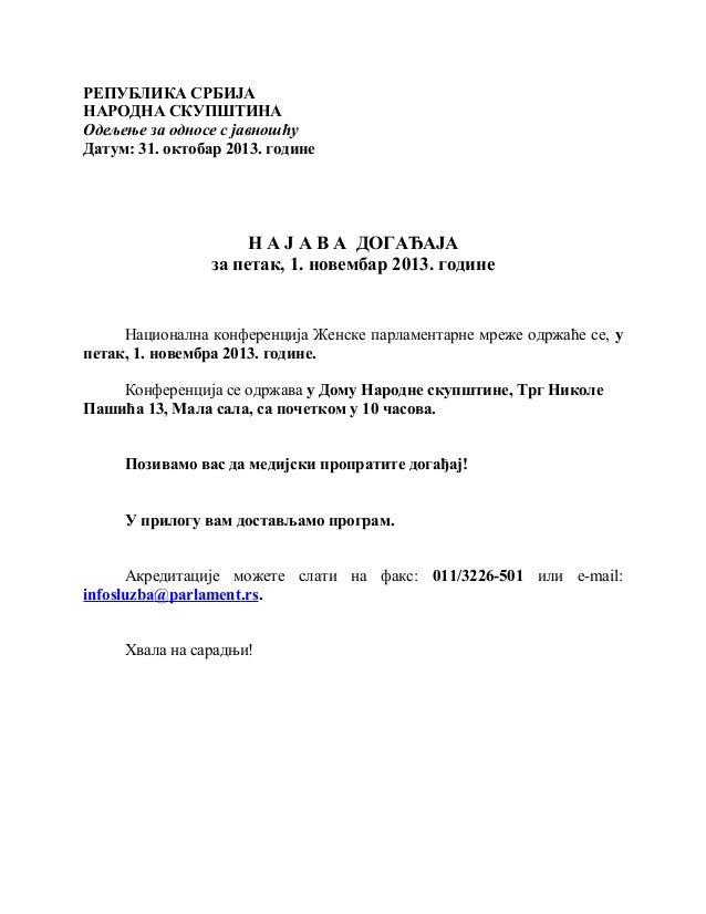 Najava nacionalna konferencija zenske parlamentarne mreze za 011113