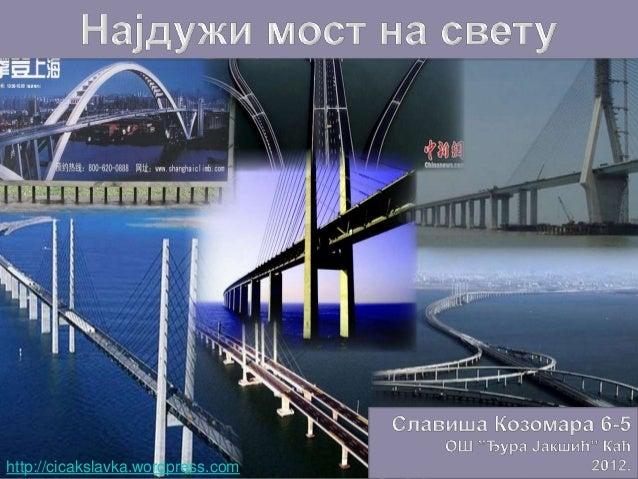 Najduzi most na svetu