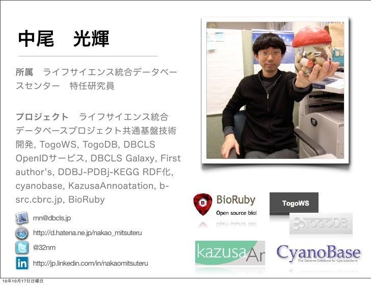 mn@dbcls.jp                 http://d.hatena.ne.jp/nakao_mitsuteru                 @32nm                 http://jp.linkedin...