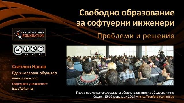 Свободно образование за софтуерни инженери Проблеми и решения  Светлин Наков Вдъхновяващ обучител www.nakov.com Софтуерен ...