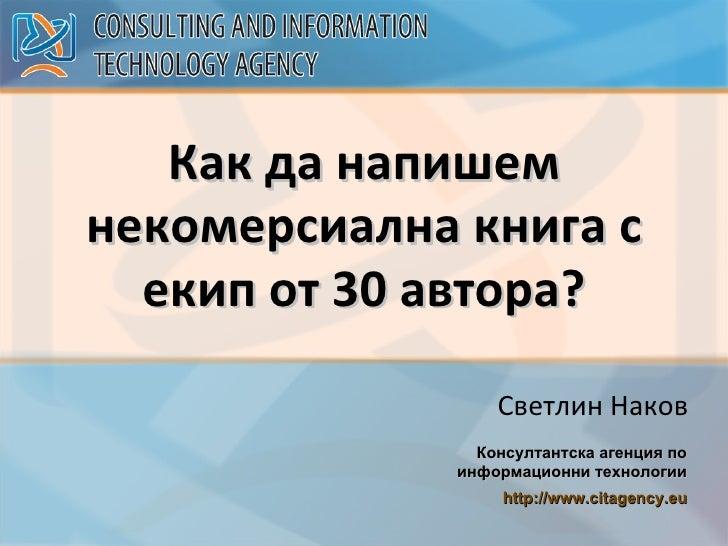 Как да напишем некомерсиална книга с екип от 30 автора? Светлин Наков Консултантска агенция по информационни технологии ht...