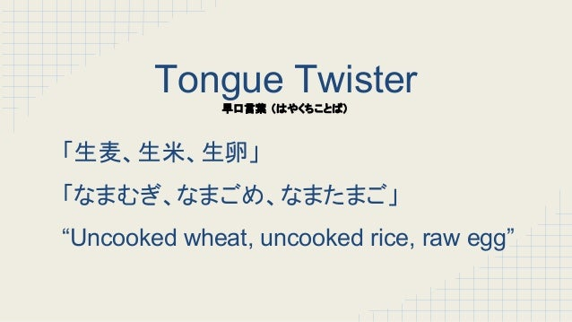 Tongue Twister ᪩ཱྀゝⴥ 䠄䛿