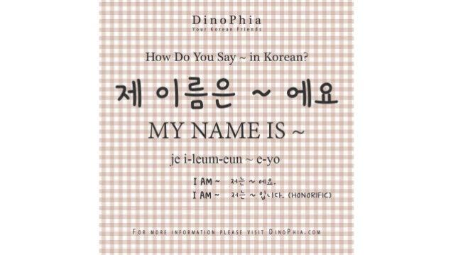 제 이름은 - 에요 My name is - Korean How Do You Say in Korean