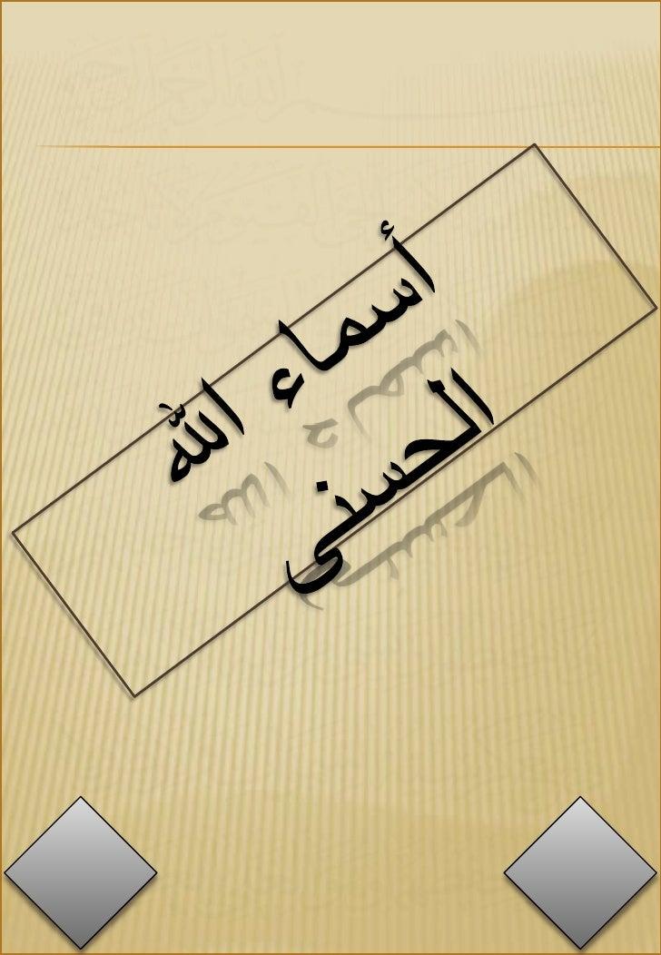 Names of alah