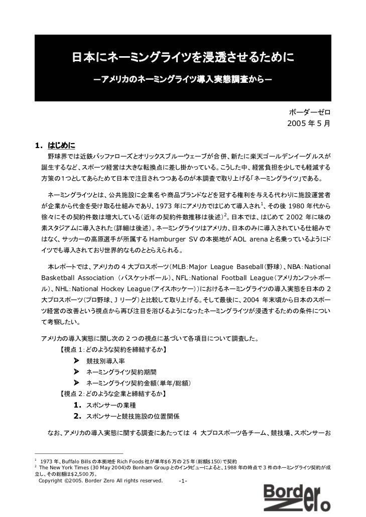 日本にネーミングライツを浸透させるために                 ―アメリカのネーミングライツ導入実態調査から―                                                              ...