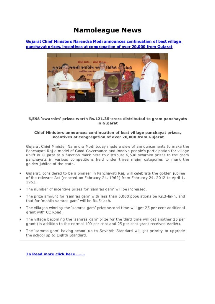 Namoleague news Gujarat Chief Ministers Narendra Modi announces continuation of best village panchayat prizes, incentives ...
