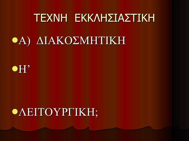 TEXNH  EKK ΛΗΣΙΑΣΤΙΚΗ <ul><li>Α)  ΔΙΑΚΟΣΜΗΤΙΚΗ </li></ul><ul><li>Η' </li></ul><ul><li>ΛΕΙΤΟΥΡΓΙΚΗ; </li></ul>