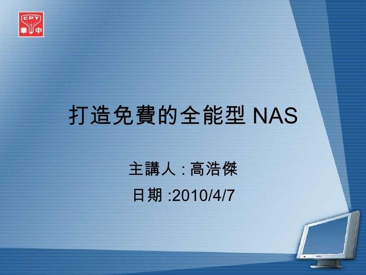 打造免費的全能型 N A S