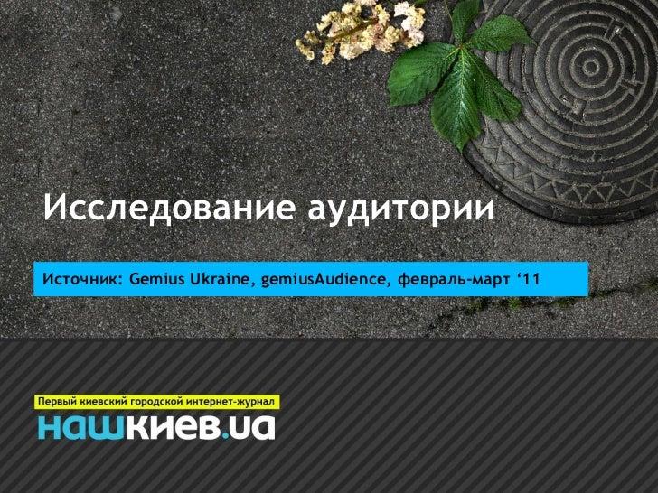 Исследование аудиторииИсточник: Gemius Ukraine, gemiusAudience, февраль-март '11