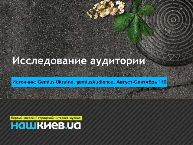 Исследование аудитории Источник: Gemius Ukraine, gemiusAudience, Август-Сентябрь '10
