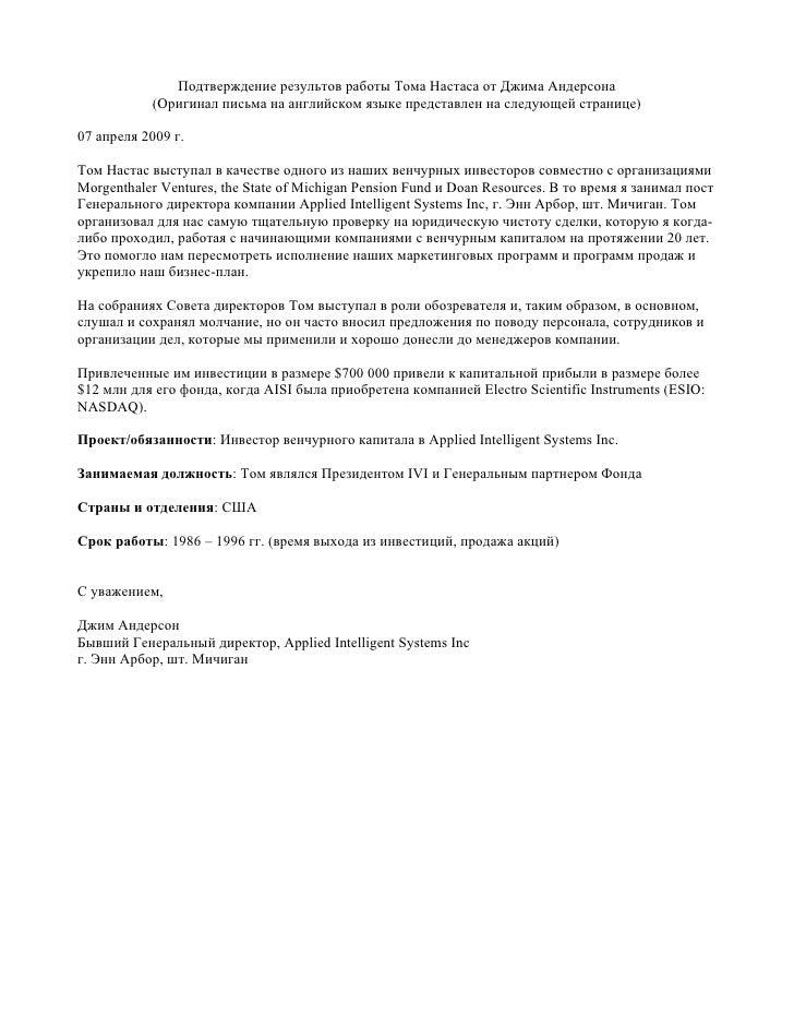 Подтверждение результов работы Тома Настаса от Джима Андерсона           (Оригинал письма на английском языке представлен ...