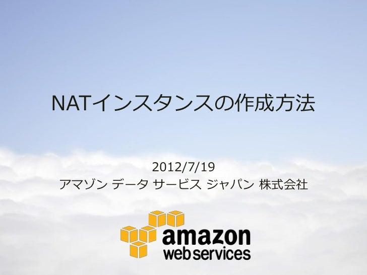 NATインスタンスの作成方法         2012/7/19アマゾン データ サービス ジャパン 株式会社