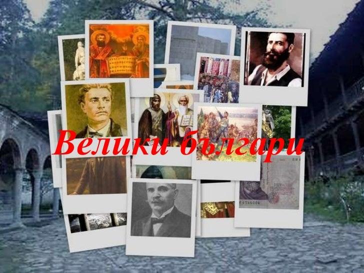 Велики българи