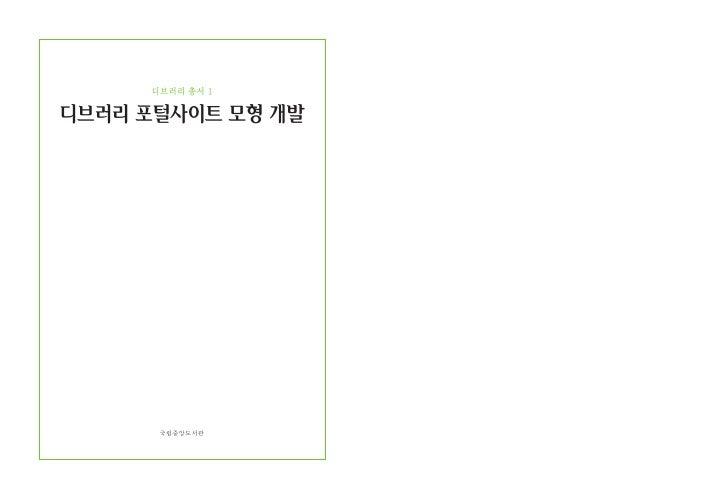 National digitallibaryofkorea series_1_portal