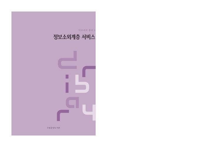 National digitallibaryofkorea series_5_neglected_services