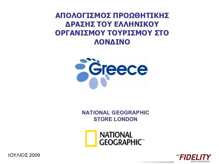 ΔΙΑΦΑΝΕΙΑ - ΕΡΓΟ Η.F.Α ΕΟΤ 2009  National geographic