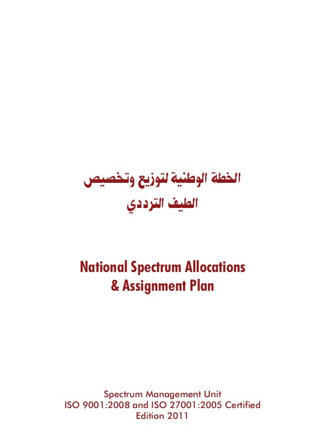 National spectrum allocations and  assignment plan