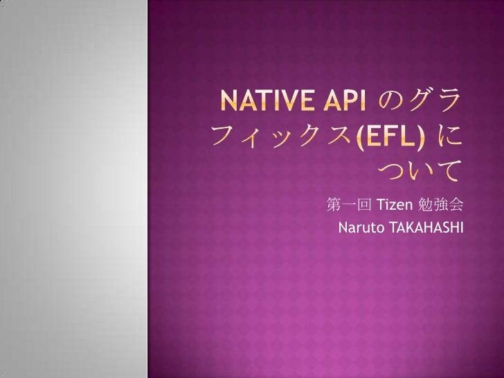 第一回 Tizen 勉強会 Naruto TAKAHASHI