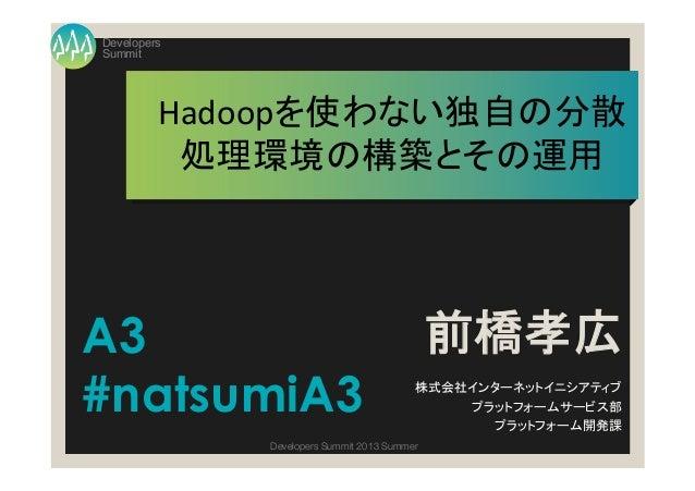夏サミ2013 Hadoopを使わない独自の分散処理環境の構築とその運用