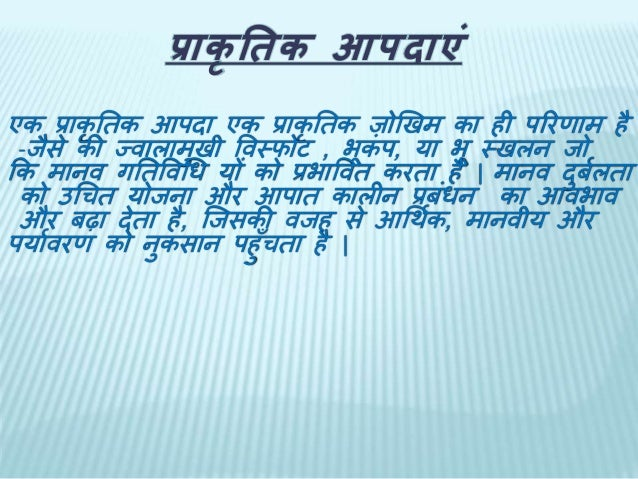 Article On Natural Disaster In Hindi