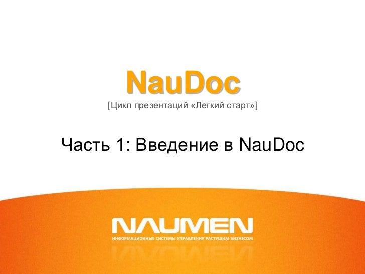 NauDoc[Цикл презентаций «Легкий старт»]Часть 1: Введение в NauDoc<br />