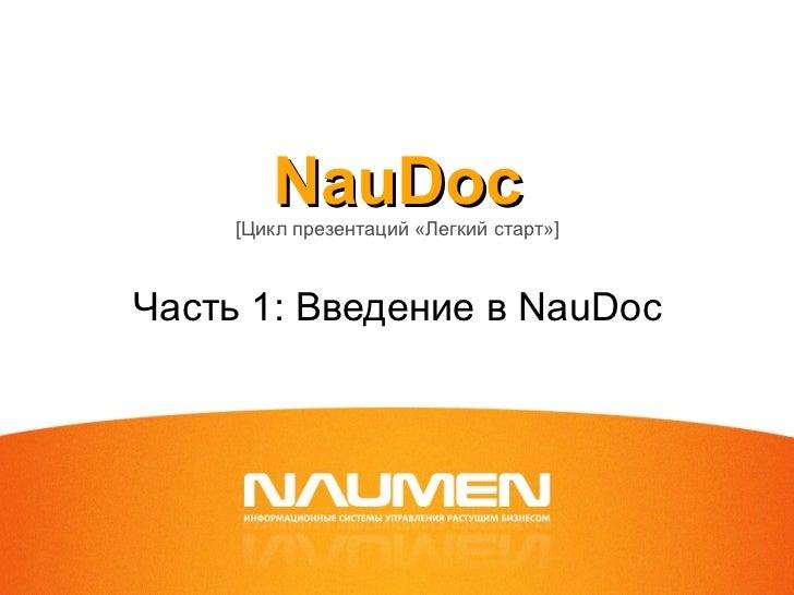 NauDoc     [Цикл презентаций «Легкий старт»]Часть 1: Введение в NauDoc