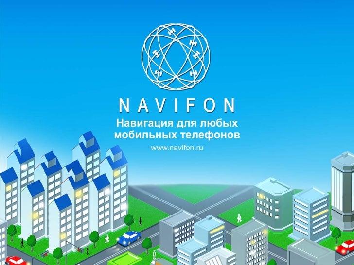 О компании  В течение последних лет мобильная навигация от NaviFon:     Зарекомендовала себя как лидер в сфере навигацион...