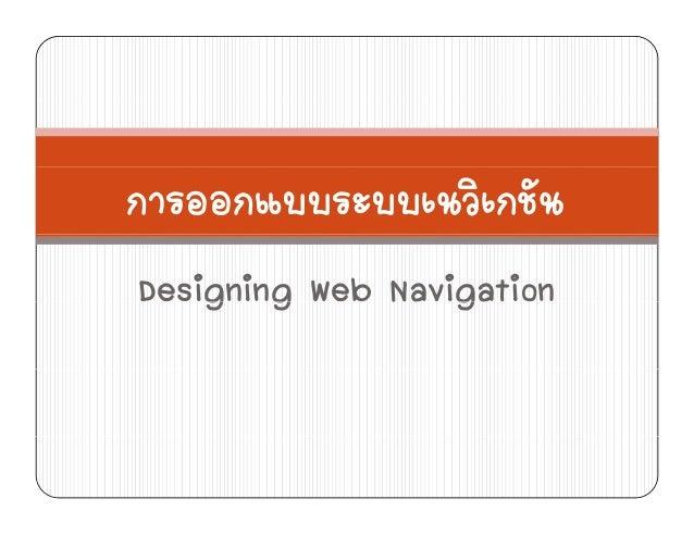 การออกแบบระบบเนวิเกชันDesigning Web NavigationDe g g Web Nav gat o