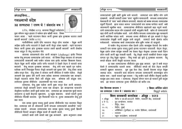 Navsarni Bulletin - October 2013