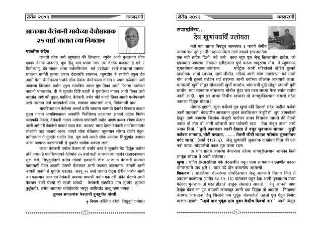 Navsarni Bulletin - September 2012