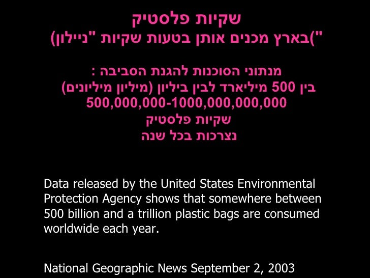Data released by the United States Environmental Protection Agency shows that somewhere between 500 billion and a trillion...