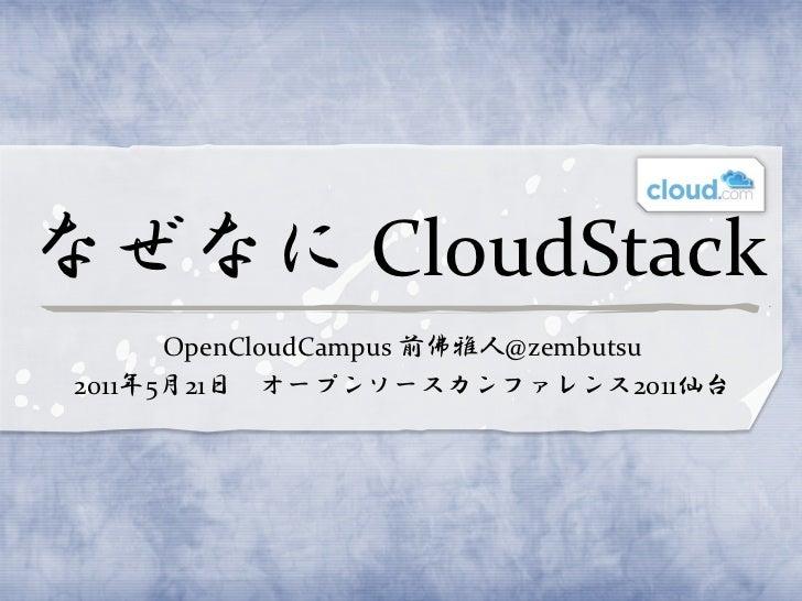 なぜなに CloudStack      OpenCloudCampus 前佛雅人@zembutsu2011年5月21日 オープンソースカンファレンス2011仙台