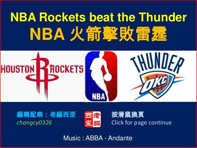 NBA Rockets beat the Thunder   NBA 火箭擊敗雷霆 編輯配樂:老編西歪              按滑鼠換頁 changcy0326            Click for page continue     ...